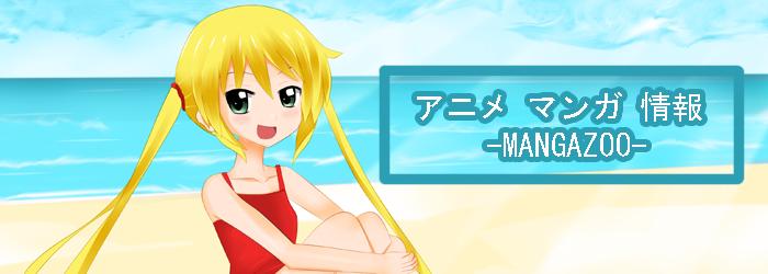アニメ マンガ 情報 -MANGAZOO-